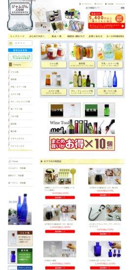 瓶,ボトルなど食料品の容器専門店-通販サイト【画像3】