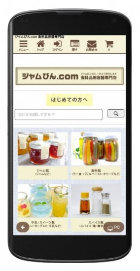 瓶,ボトルなど食料品の容器専門店-通販サイト【画像4】