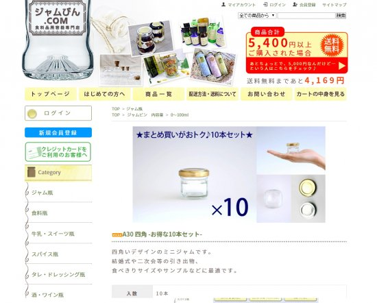 瓶,ボトルなど食料品の容器専門店-通販サイト【画像6】