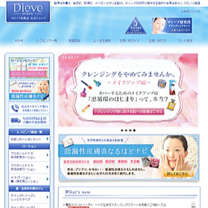 美容・基礎化粧品通販【画像2】