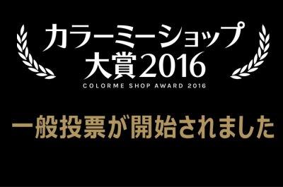 ネットショップ情報 カラーミーショップ大賞2016