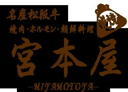 名産松阪牛・焼肉・ホルモン・朝鮮料理の宮本屋