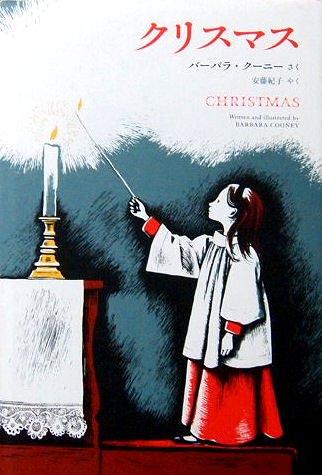 〈旧版〉クリスマス