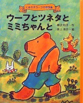 〈児童書〉ウーフとツネタとミミちゃん くまの子ウーフの童話集3