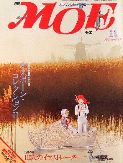 〈雑誌〉月刊MOE〈モエ〉 1984/11