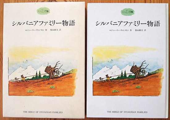 〈児童書〉シルバニアファミリー物語2