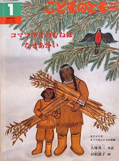 〈200円均一〉コマツグミのむねはなぜあかい 北アメリカ チペワの人たちの民話 こどものとも年中向き29…