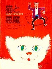 猫と悪魔 歴史的仮名づかひの絵本