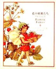 花の妖精たち ーアルファベット—