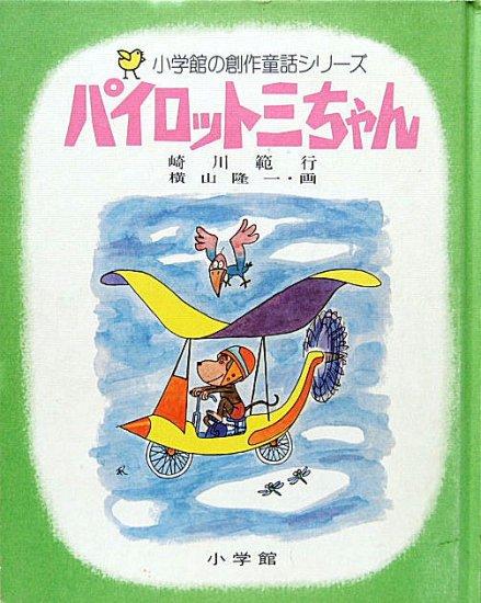 パイロット三ちゃん 小学館の創作童話〈初級編37〉