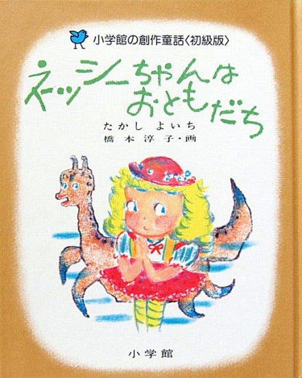 ネッシーちゃんはおともだち 小学館の創作童話シリーズ50