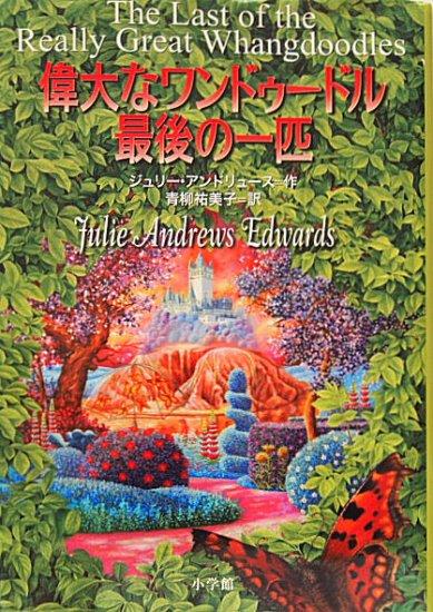 〈児童書〉偉大なワンドゥードル最後の一匹