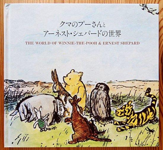 〈図録〉クマのプーさんとアーネスト・...