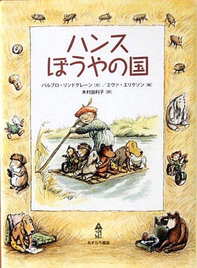 〈児童書〉ハンスぼうやの国