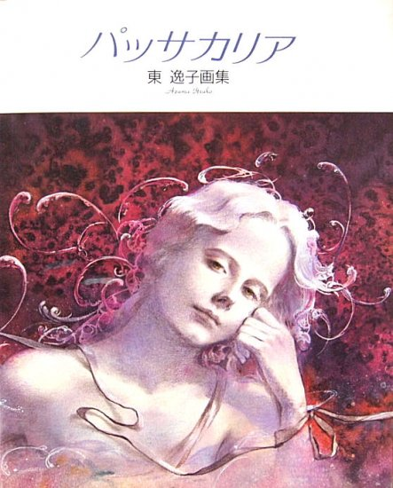 パッサカリア Passacaglia 東逸子画集