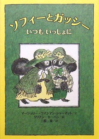 〈児童書〉ソフィーとガッシー いつもい...