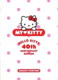 〈新品/アウトレット〉マイ・ラブ・キティ 40周年記念版
