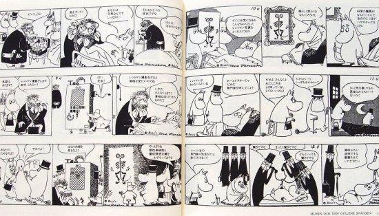 コミックス ムーミン ムーミンコミックス展【松屋銀座】の混雑状況は?待ち時間や入場制限も