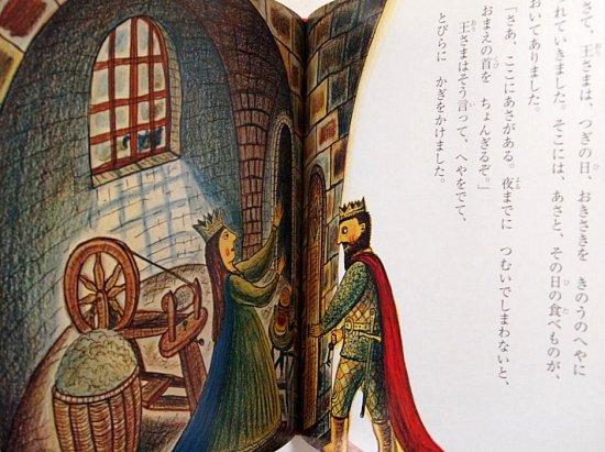トット トム チット [創作] 【ゆっくり文庫】イギリスの民話「トム・チット・トット」