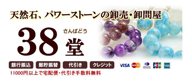 38堂(さんぱどう)天然石とパワーストーンの粒売り・バラ売り・ビーズの専門店 最高品質の天然石を1粒から激安価格で販売しています。