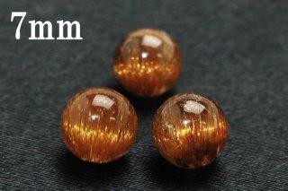 高品質【7mm】オレンジキャッツアイルチルクォーツ 1粒売り バラ売り ビーズ(穴あき)