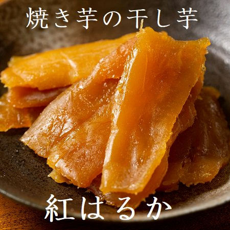 焼き芋の干し芋 紅はるか 160g