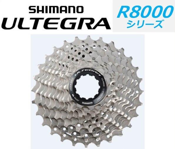 シマノ アルテグラ(ULTEGRA )CS-R8000