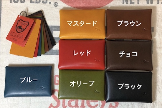 tochigileather