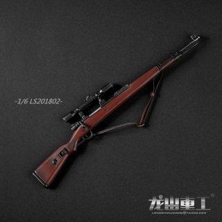 1/6  龍山重工 LONGSHAN LS201802 ドイツ国防軍武装親衛隊 主力小銃 カラビーナー・アハトウントノインツィヒ・クルツ K98k/Kar98k