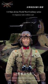 予約 送料無料 1/6 Marsdivine JP-006 第二次世界大戦 日本陸軍 第10戦車大隊 軍服アクセサリーセット