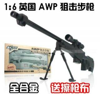 1/6 CLX 英国 AWP 全金属 スナイパーライフル ペアセット