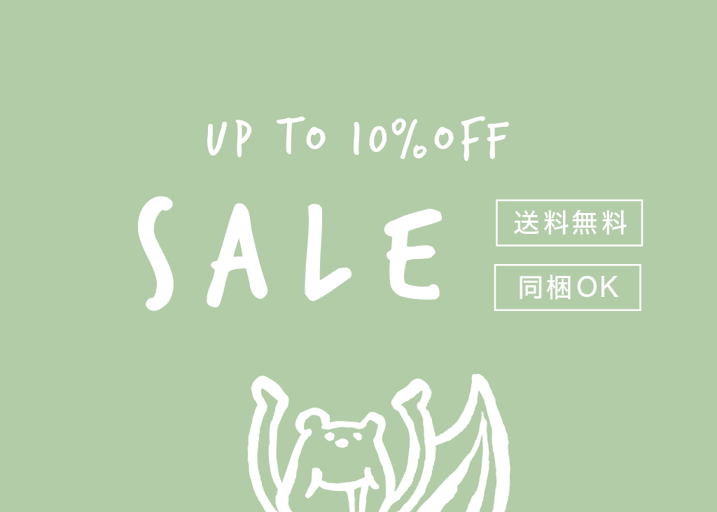 SALE 10%OFFセール
