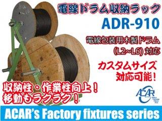 電線包装用木製ドラム対応ラック ADR-910