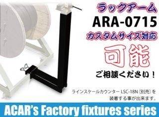 電線ドラム収納ラック用ラックアーム ARA-0715