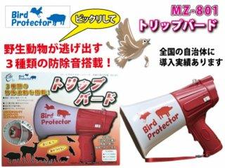 トリップバード MZ801(新製品)