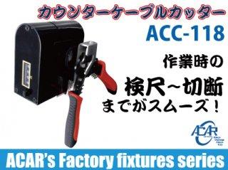 ケーブルカウンターカッター ACC-118