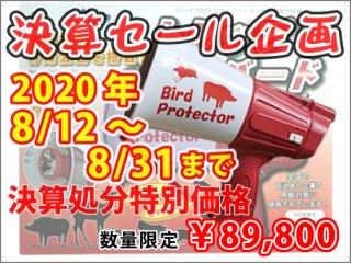 【決算特価】MZ-801トリップバード【決算特価】