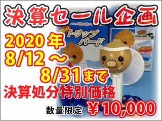 【決算特価】MZ-100 ミニトリップバード【決算特価】