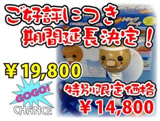 【期間延長】MZ-100 ミニトリップバード【特別価格】