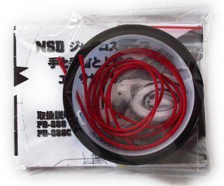 NSDスピナー PB-888/PB-888C用 交換パーツ