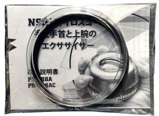 NSDスピナー PB-888A/PB-888AC用 交換パーツ
