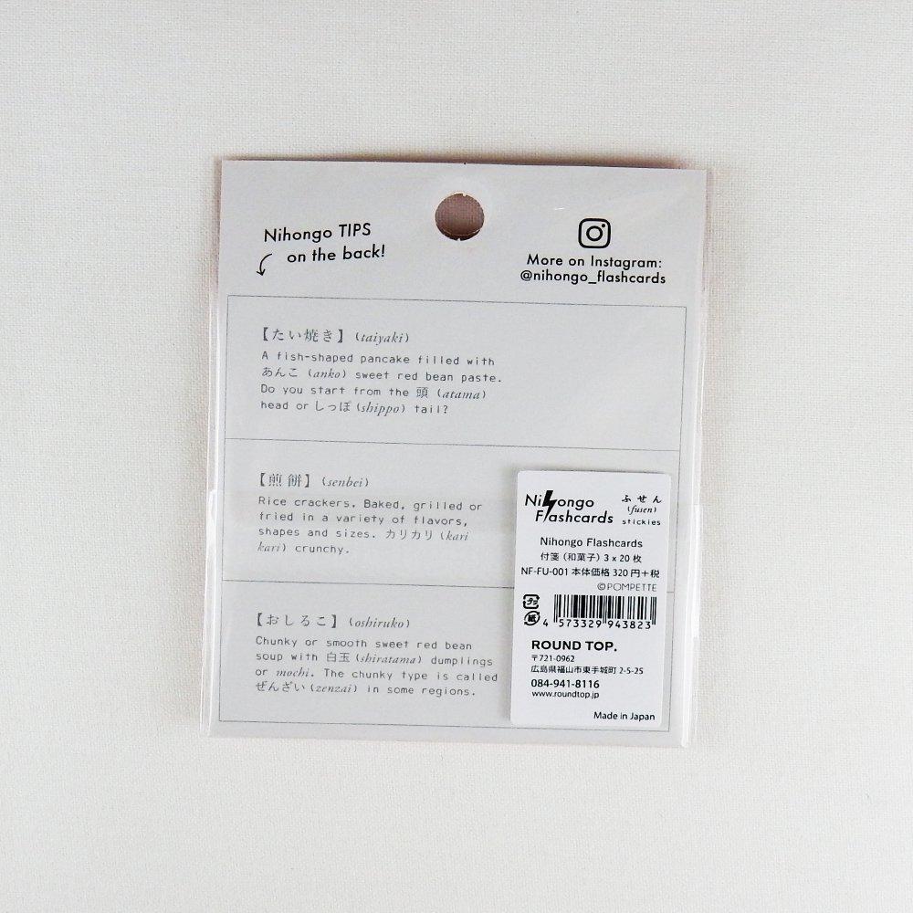 Nihongo Flashcards- 付箋 和菓子-wagashi-