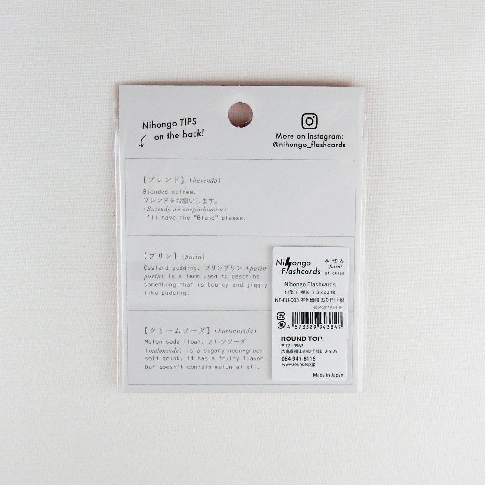 Nihongo Flashcards- 付箋 喫茶-kissa-