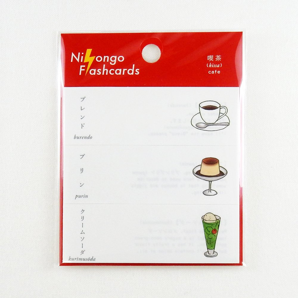 Nihongo Flashcards- 付箋 喫茶-kissa-