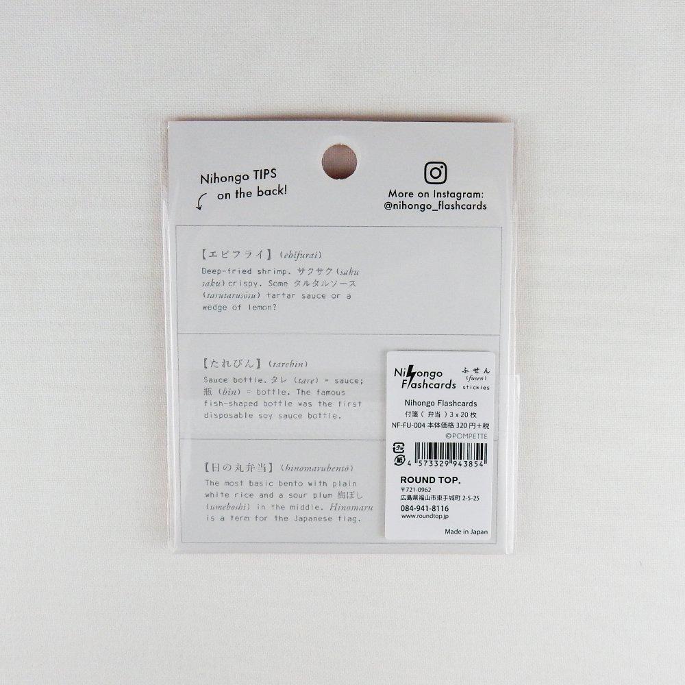 Nihongo Flashcards- 付箋 弁当-bento-