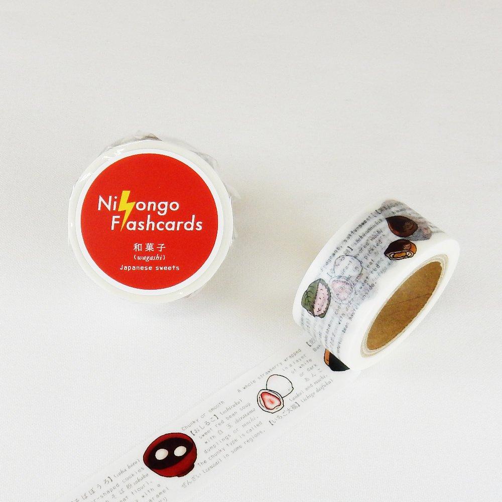 Nihongo Flashcards- マスキングテープ 和菓子-wagashi-