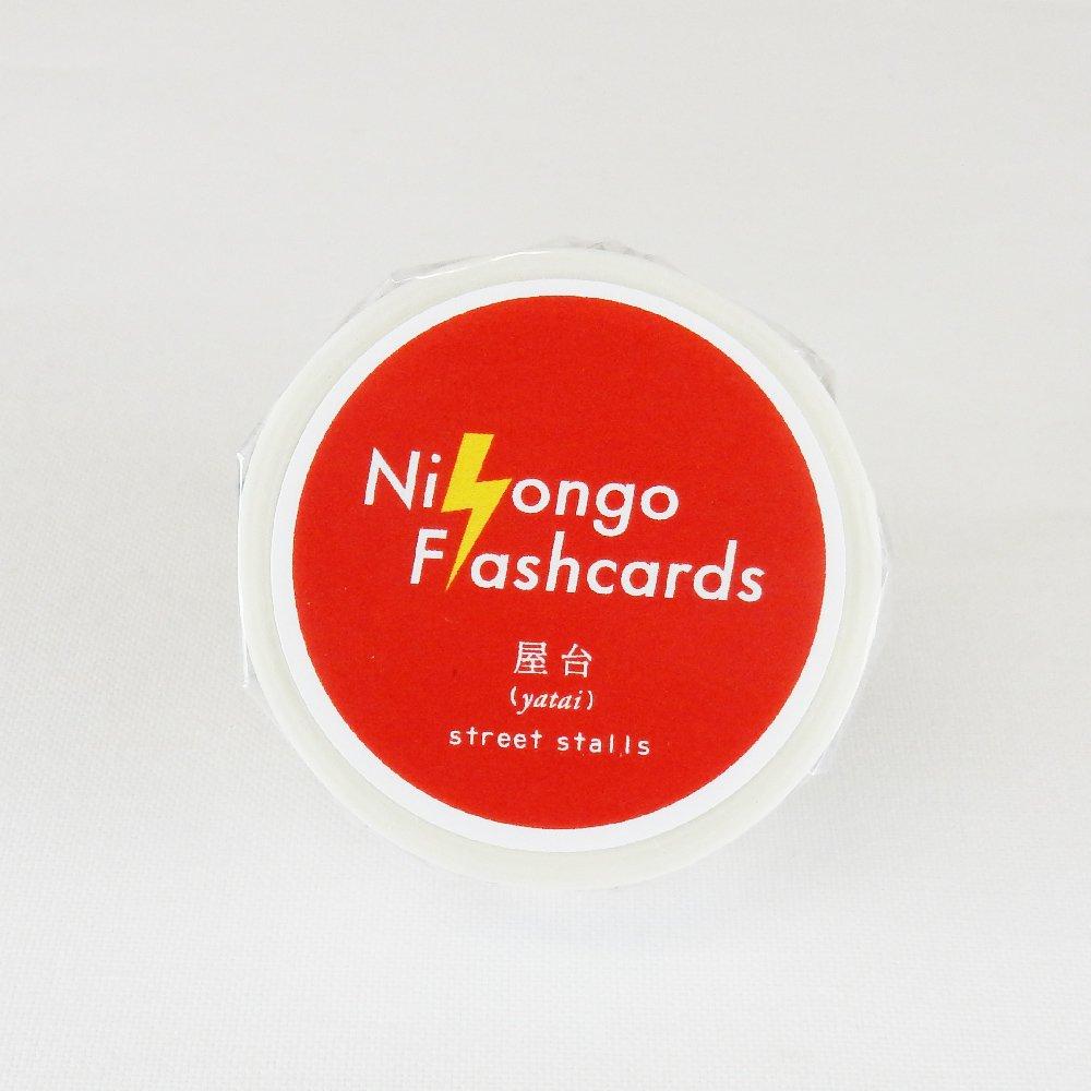Nihongo Flashcards- マスキングテープ 屋台-yatai-