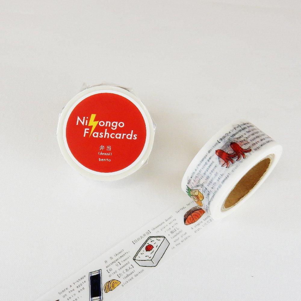 Nihongo Flashcards- マスキングテープ 弁当-bento-