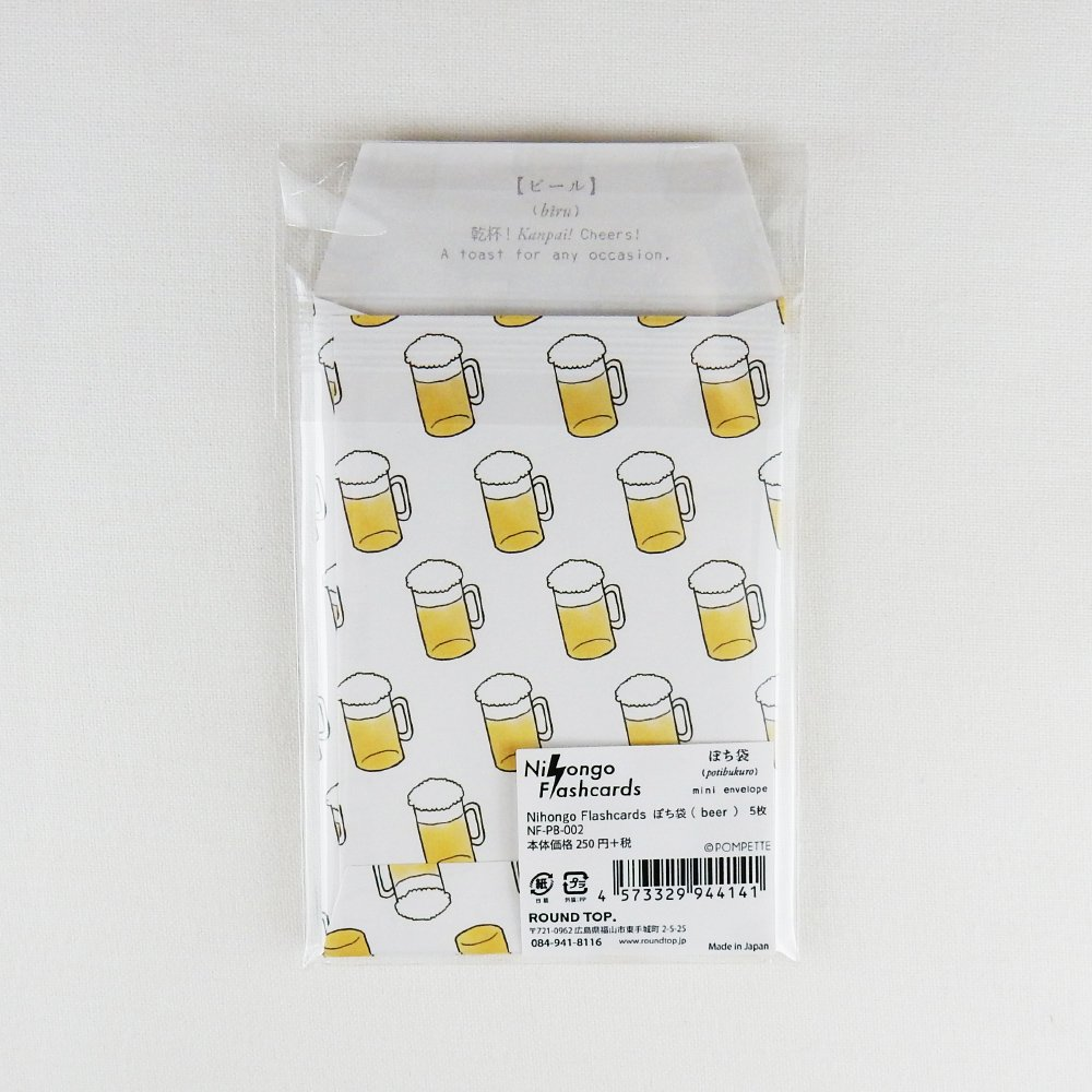 Nihongo Flashcards- ぽち袋 -beer-