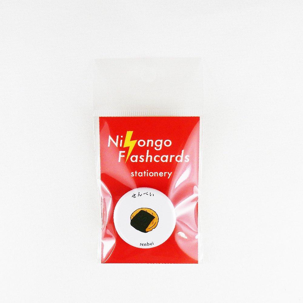 Nihongo Flashcards- 缶バッジ せんべい-senbei-
